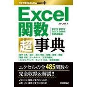 今すぐ使えるかんたんmini PLUS Excel関数超事典(2019/2016/2013/2010/365対応版)(技術評論社) [電子書籍]
