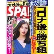 SPA!(スパ) 2020年5/26号(扶桑社) [電子書籍]