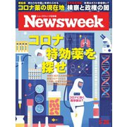 ニューズウィーク日本版 2020年5/26号(CCCメディアハウス) [電子書籍]