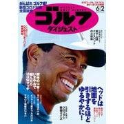 週刊ゴルフダイジェスト 2020/6/2号(ゴルフダイジェスト社) [電子書籍]