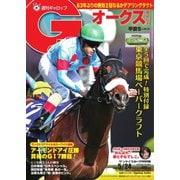 週刊Gallop(ギャロップ) 2020年5月24日号(サンケイスポーツ) [電子書籍]