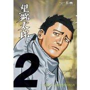 望郷太郎(2)(講談社) [電子書籍]