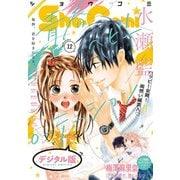 Sho-Comi 2020年12号(2020年5月20日発売)(小学館) [電子書籍]