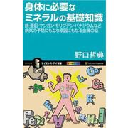 【期間限定価格 2020年6月4日まで】身体に必要なミネラルの基礎知識(SBクリエイティブ) [電子書籍]