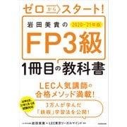 ゼロからスタート! 岩田美貴のFP3級1冊目の教科書 2020-2021年版(KADOKAWA) [電子書籍]