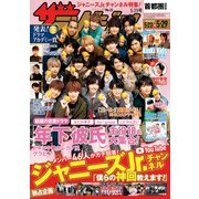 ザテレビジョン 首都圏関東版 2020年5/29号(KADOKAWA) [電子書籍]