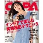 CAPA(キャパ) 2020年6月号(学研プラス) [電子書籍]