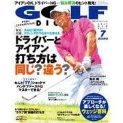 ゴルフダイジェスト 2020年7月号(ゴルフダイジェスト社) [電子書籍]