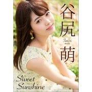 谷尻萌 Sweet SunShine(小学館) [電子書籍]