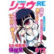 COMICリュウ :RE 012(徳間書店) [電子書籍]