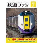 鉄道ファン2020年7月号(交友社) [電子書籍]