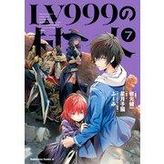 LV999の村人(7)(KADOKAWA) [電子書籍]