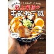 かんたん!うまい!おっくんの史上最強の宅飲みご飯(KADOKAWA) [電子書籍]