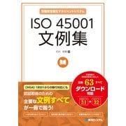 ISO 45001文例集(秀和システム) [電子書籍]