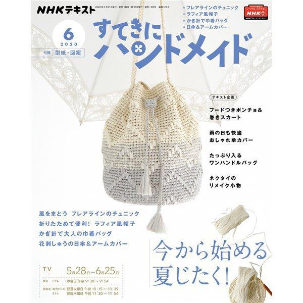 NHK すてきにハンドメイド 2020年6月号(NHK出版) [電子書籍]