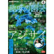 NHK 趣味の園芸 2020年6月号(NHK出版) [電子書籍]