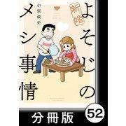 新婚よそじのメシ事情【分冊版】52(竹書房) [電子書籍]