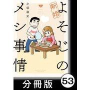 新婚よそじのメシ事情【分冊版】53(竹書房) [電子書籍]
