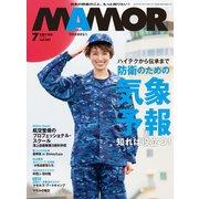 MamoR(マモル) 2020年7月号(扶桑社) [電子書籍]