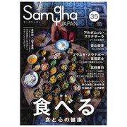 Samgha JAPAN(サンガジャパン) Vol.35(サンガ) [電子書籍]