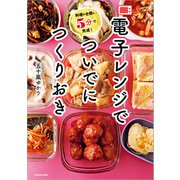 料理の合間に5分で完成! 電子レンジでついでにつくりおき(KADOKAWA) [電子書籍]