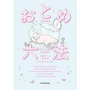 おとめ六法【電子特典付き】(KADOKAWA) [電子書籍]