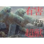 有害超獣 極秘報告書 -Toy(e) Art File-(KADOKAWA) [電子書籍]