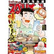 ビッグコミックスペリオール 2020年12号(2020年5月22日発売)(小学館) [電子書籍]