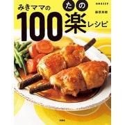 みきママの100楽レシピ(扶桑社) [電子書籍]