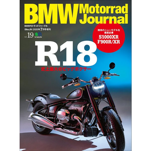 BMW Motorrad Journal vol.19(エイ出版社) [電子書籍]