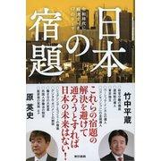 日本の宿題 令和時代に解決すべき17のテーマ(東京書籍) [電子書籍]