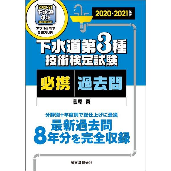 下水道第3種技術検定試験 必携過去問 2020-2021年版(誠文堂新光社) [電子書籍]