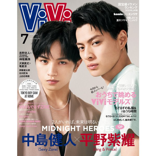 ViVi 2020年 7月号(講談社) [電子書籍]