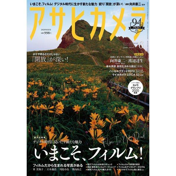 アサヒカメラ 2020年6月号(朝日新聞出版) [電子書籍]