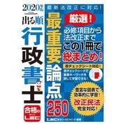 2020年版 出る順行政書士 最重要論点250(東京リーガルマインド) [電子書籍]