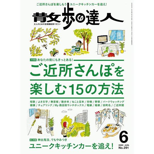 散歩の達人_2020年6月号(交通新聞社) [電子書籍]