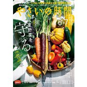 NHK 趣味の園芸 やさいの時間 2020年6月・7月号(NHK出版) [電子書籍]