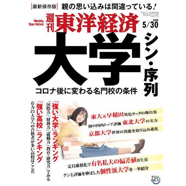 週刊東洋経済 2020年5/30号(東洋経済新報社) [電子書籍]