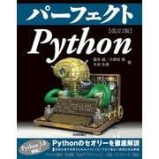 パーフェクト Python (改訂2版)(技術評論社) [電子書籍]
