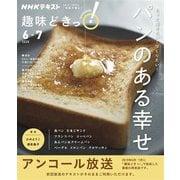 NHK 趣味どきっ!(月曜) もっと知りたい! つくりたい! パンのある幸せ 2020年6月~7月(NHK出版) [電子書籍]