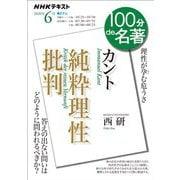 NHK 100分 de 名著 カント『純粋理性批判』 2020年6月(NHK出版) [電子書籍]