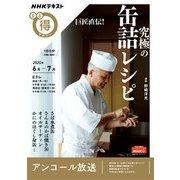 NHK まる得マガジン 巨匠直伝! 究極の缶詰レシピ 2020年6月/7月(NHK出版) [電子書籍]