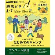 NHK 趣味どきっ!(水曜) たのしく防災! はじめてのキャンプ 2020年6月~7月(NHK出版) [電子書籍]