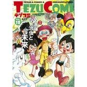 テヅコミ Vol.18(マイクロマガジン社) [電子書籍]