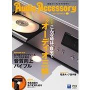 AudioAccessory(オーディオアクセサリー) 177号(音元出版) [電子書籍]