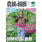 農耕と園芸 2020年6月号(誠文堂新光社) [電子書籍]