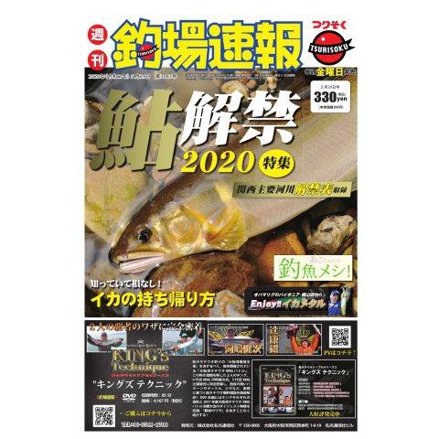 週刊 釣場速報 関西版 2020/05/29号(名光通信社) [電子書籍]