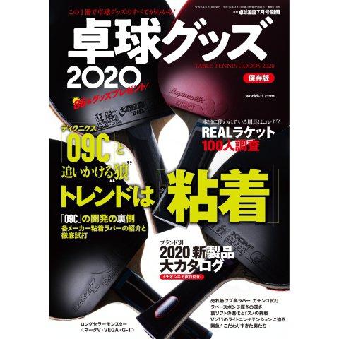 増刊 卓球王国 卓球グッズ2020(卓球王国) [電子書籍]