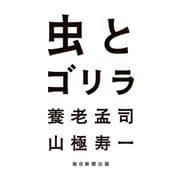 虫とゴリラ(毎日新聞出版) [電子書籍]