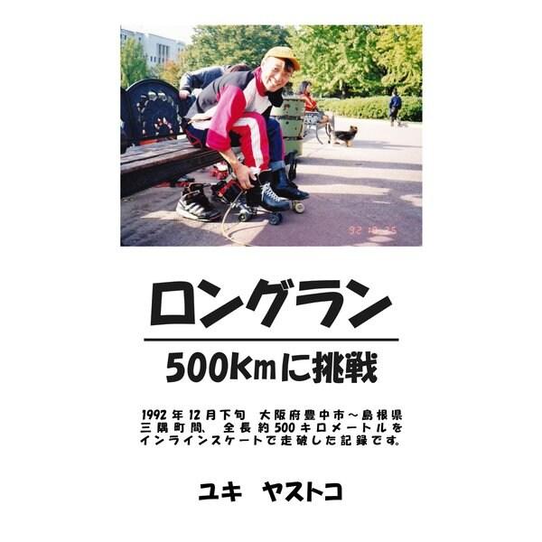 ロングラン 500kmに挑戦(アットマーククリエイト) [電子書籍]